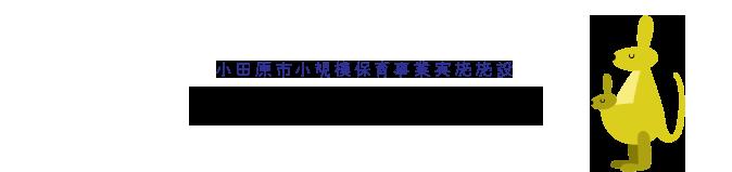 小田原市小規模保育事業実施施設 育みの家カンガルー
